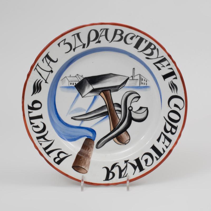 Russian Constructivist Porcelain Plate