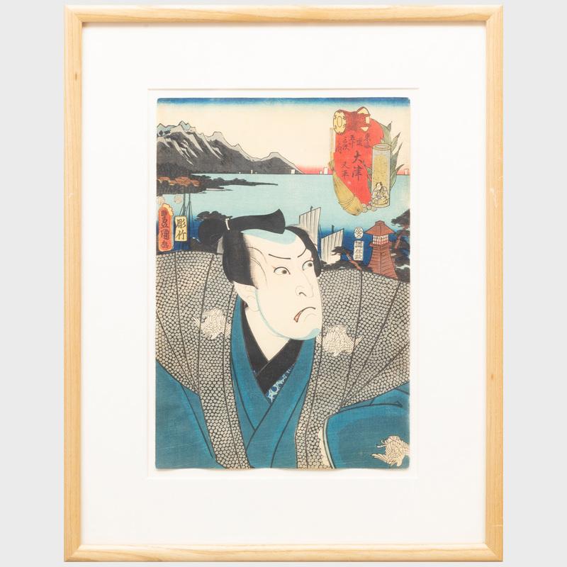 Utagawa Kunisada (1786-1864): The Actor Nakamura Utaemon IV as Matahei, Otsu Station