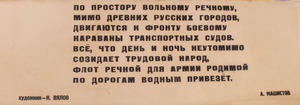 CONSTANTIN ALEXANDROVITCH VIALOV (1900-1976): TRANSPORT FLUVIAL POUR AIDER LE FRONT