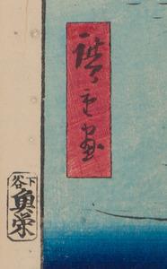 Utagawa Hiroshige (1796-1858): Canal