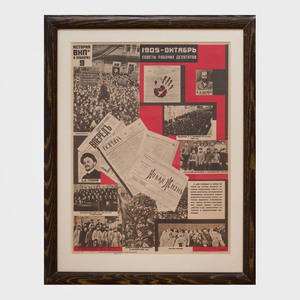 Alexander Rodchenko ( 1891-1956): The History of the VKP (b) All-Russian Communist Party in Posters: One Plate