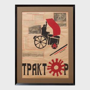 Russian School: Traktor
