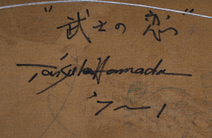 Taisuke Hamada (b. 1932): Samurai