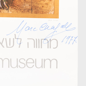 After Marc Chagall (1887-1985): A Tribute to Chagall. Israel Museum: Two Posters