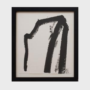 Richard Serra (b. 1938): Afanger SK II