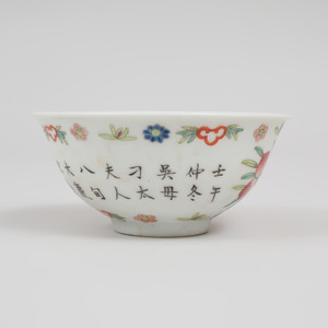 Set of Seventeen Chinese Famille Rose Rice Bowls