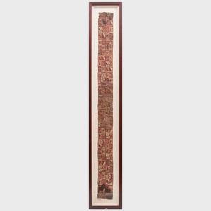 Pre-Columbian Woven Fabric Belt, Possibly Peruvian