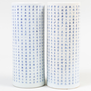 Pair of Chinese Blue and White Porcelain Calligraphy Vases